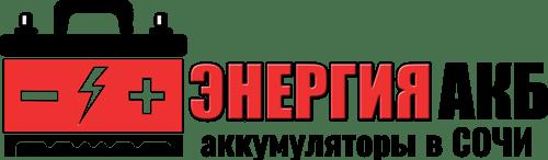 Аккумуляторы в Сочи